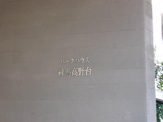 パークハウス練馬高野台の看板
