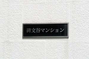 碑文谷マンションの看板