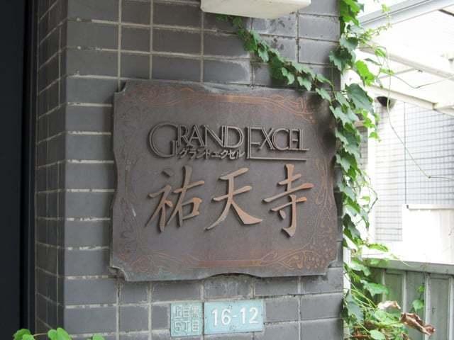 グランドエクセル祐天寺の看板