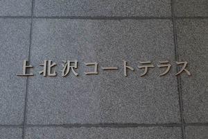 上北沢コートテラス(コートフロント・サウスフロント)の看板