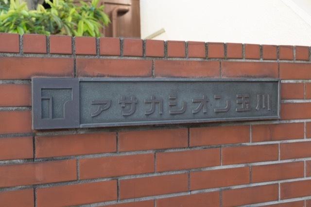 アサカシオン玉川の看板
