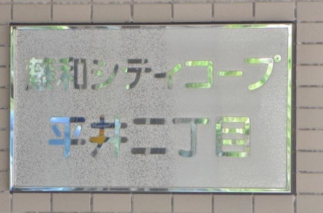 藤和シティコープ平井二丁目の看板