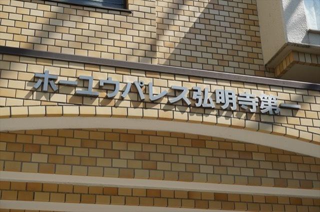 ホーユウパレス弘明寺第1の看板