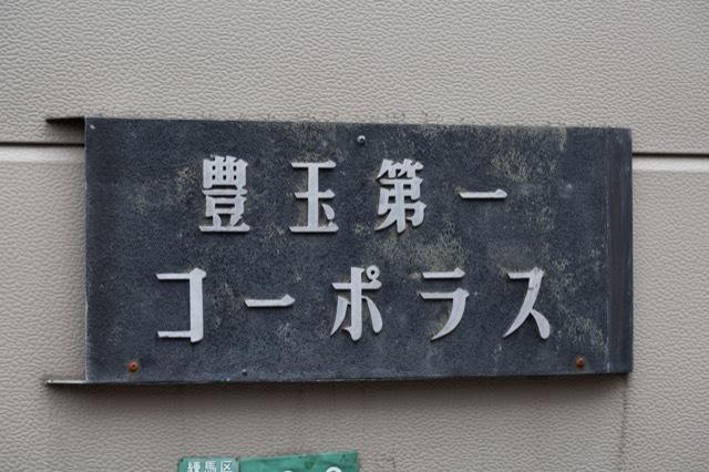 豊玉第1コーポラスの看板