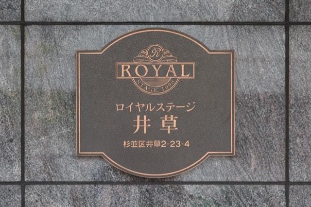 ロイヤルステージ井草の看板