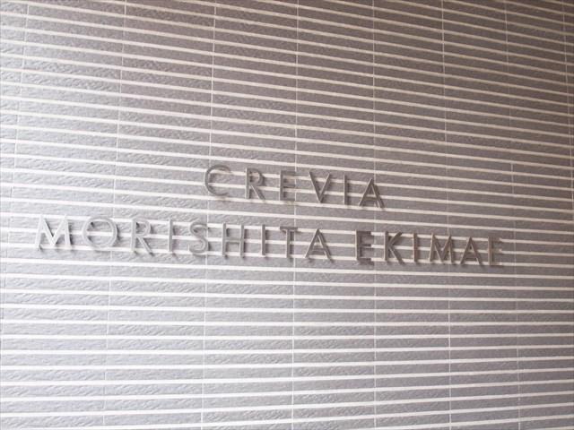 クレヴィア森下駅前の看板