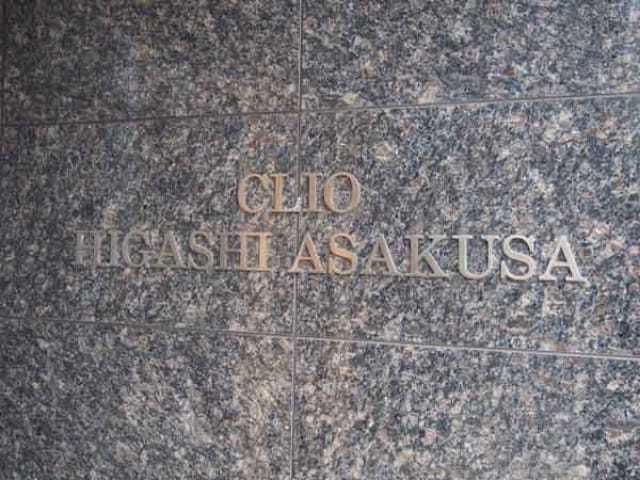 クリオ東浅草の看板