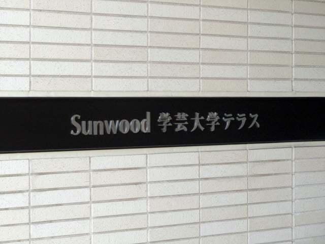 サンウッド学芸大学テラスの看板