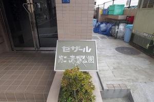 セザール第2赤塚公園の看板