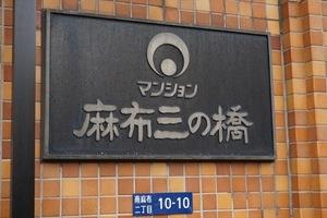 朝日マンション麻布三ノ橋の看板