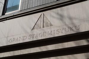 グランドステージ三宿の看板