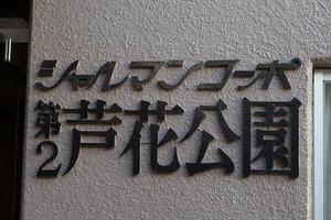 シャルマンコーポ第2芦花公園の看板