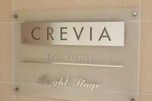 クレヴィア辰巳の看板