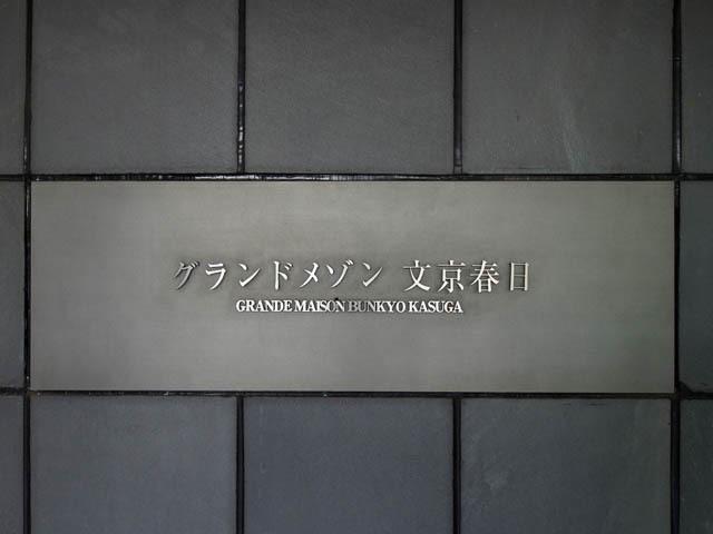 グランドメゾン文京春日の看板