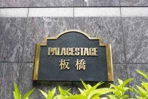 パレステージ板橋の看板