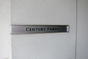センチュリーフォレストの看板