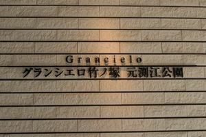 グランシエロ竹ノ塚元渕江公園の看板