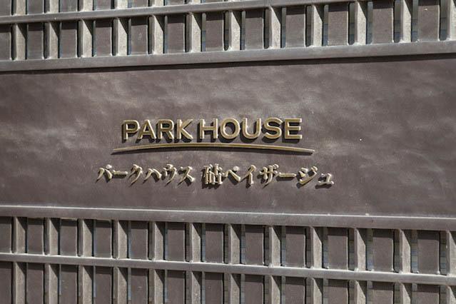パークハウス砧ペイザージュの看板