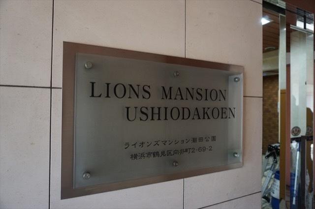 ライオンズマンション潮田公園の看板