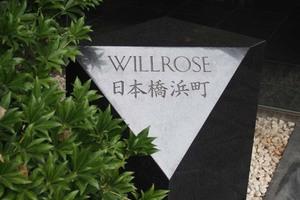 ウィルローズ日本橋浜町の看板