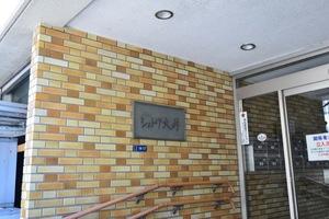 シェトワ大井の看板