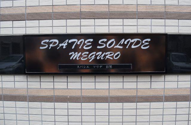 スパシエソリデ目黒の看板
