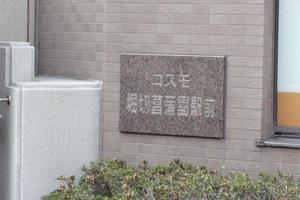 コスモ堀切菖蒲園駅前の看板