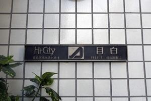 ハイシティ目白の看板