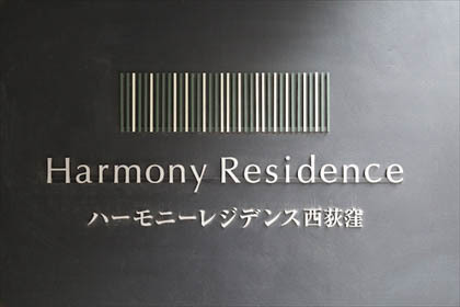 ハーモニーレジデンス西荻窪の看板