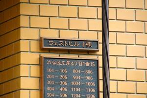 広尾ガーデンヒルズウエストヒル(I〜K棟)の看板