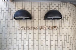 パシフィック池袋の看板