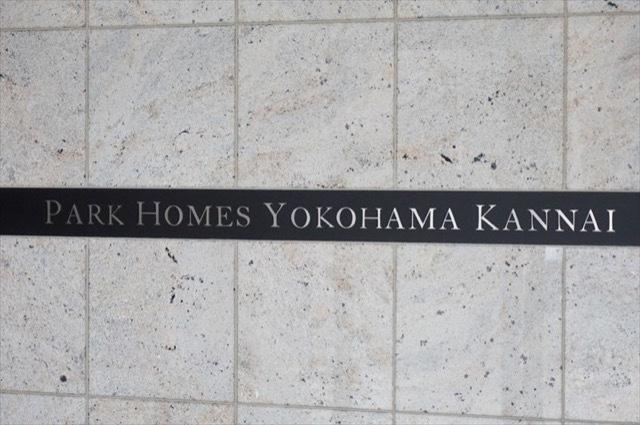 パークホームズ横浜関内の看板
