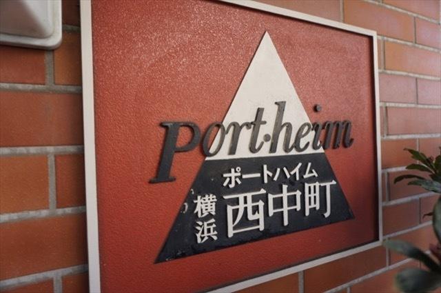 ポートハイム西中町の看板