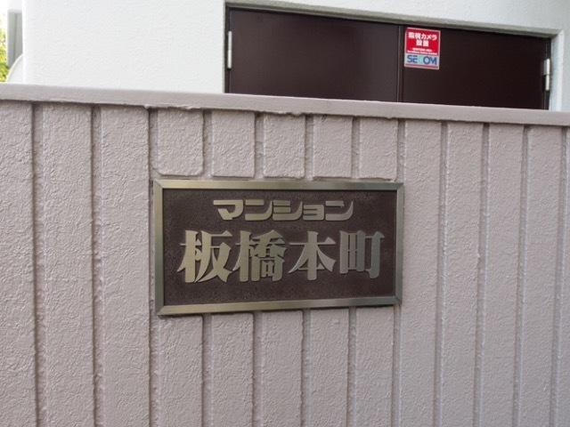 マンション板橋本町の看板