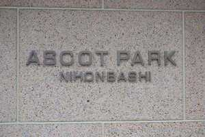アスコットパーク日本橋の看板