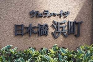 ヴェラハイツ日本橋浜町の看板
