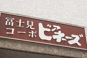 富士見コーポビアネーズの看板
