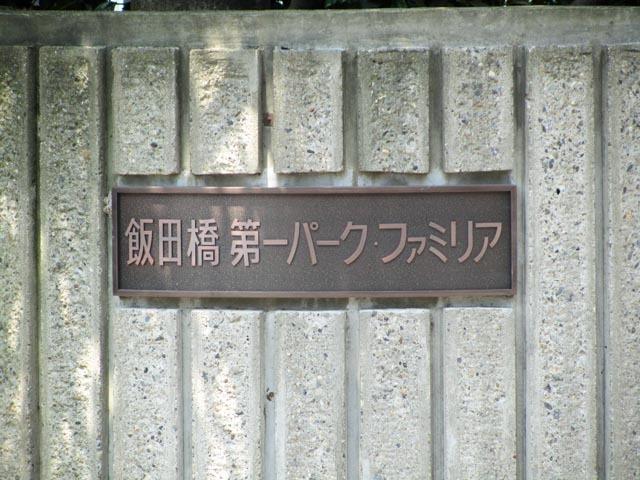 飯田橋第1パークファミリアの看板