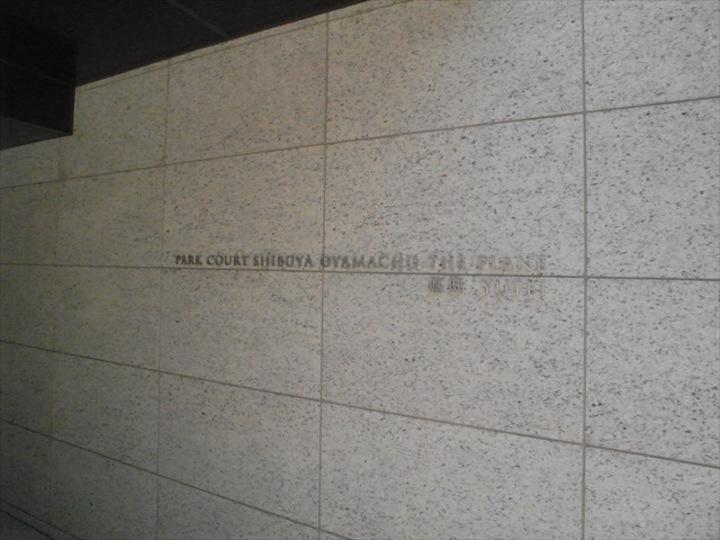 パークコート渋谷大山町ザプラネ悠邸の看板