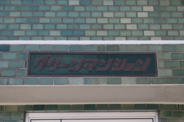 グリーンマンション(練馬区)の看板