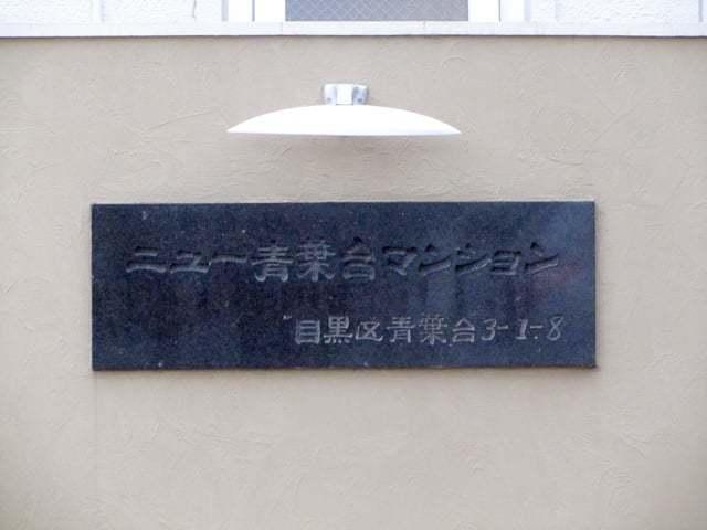 ニュー青葉台マンションの看板