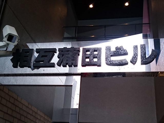 相互蒲田ビルの看板