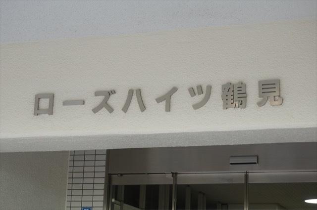 ローズハイツ鶴見の看板