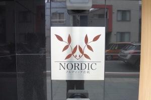 ノルディック青砥の看板
