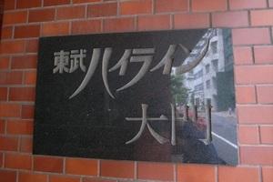 東武ハイライン大門の看板