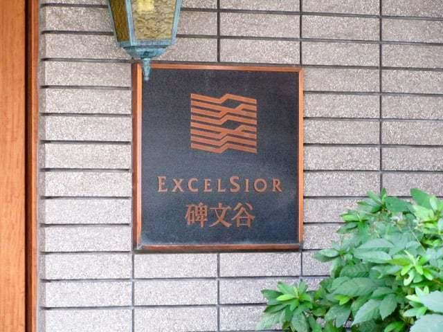 エクセルシオール碑文谷の看板