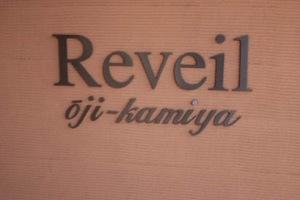 レヴィール王子神谷の看板