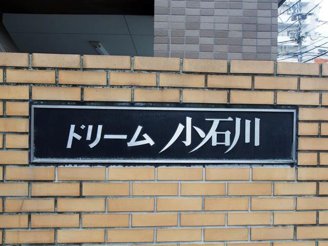 ドリーム小石川の看板