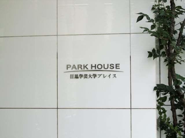 パークハウス目黒学芸大学プレイスの看板