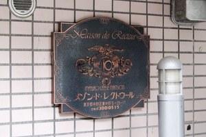 メゾン・ド・レクトウールの看板